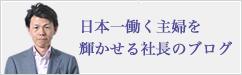 日本一働く主婦を輝かせる社長のブログ
