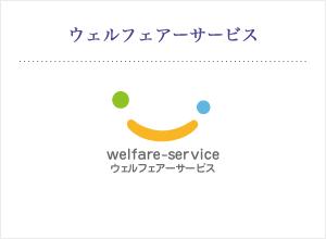 ウェルフェアサービス